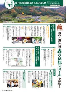 Dayori_201710_6