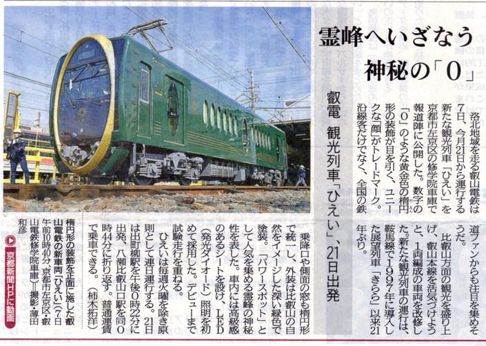 Hiei_news